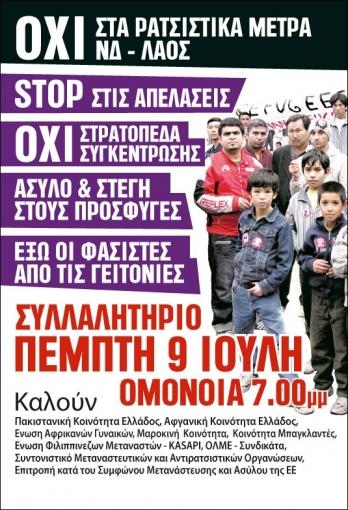 antiratsistiko-poster-9-71