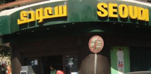 αιγυπτιακο σουπερ μαρκετ ισλαμοφασιστων