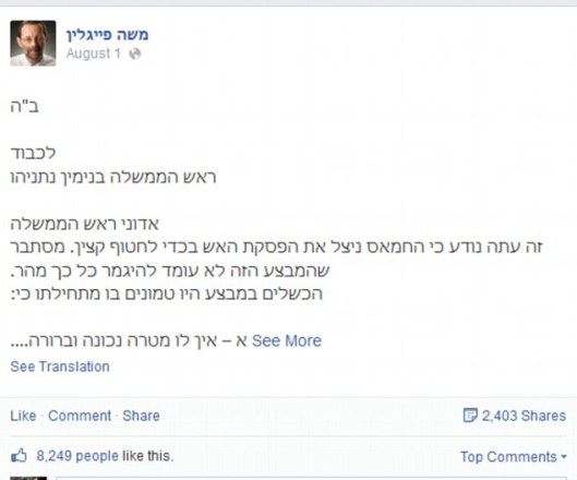 Moshe Feiglin is Deputy Speaker of the Israeli Knesset and member of Prime Minister Benjamin Netanyahu's ruling Likud Party, and posted the message on his Facebook page at the weekend Read more: http://www.dailymail.co.uk/news/article-2715466/Israeli-official-calls-concentration-camps-Gaza-conquest-entire-Gaza-Strip-annihilation-fighting-forces-supporters.html#ixzz39dLyfIGZ Follow us: @MailOnline on Twitter   DailyMail on Facebook